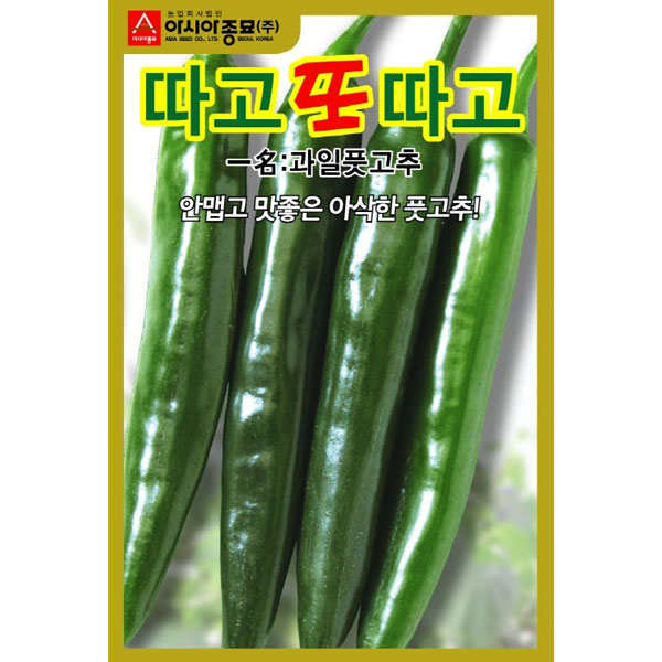 sweet pepper seed (30 seeds)